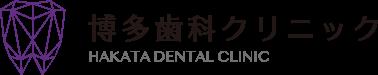 博多歯科クリニック|医師・衛生士・助手求人募集